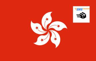 3分でわかる!EMS香港への送り方・書き方・料金!