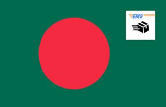 3分でわかる!EMSバングラデシュへの送り方・書き方・料金!