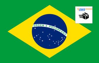 3分でわかる!EMSブラジルへの送り方・書き方・料金!