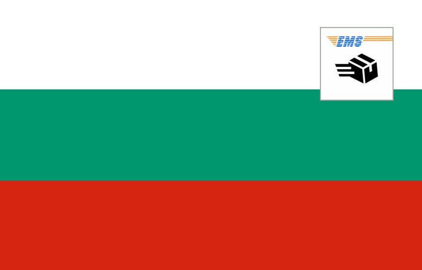 3分でわかる!EMSブルガリアへの送り方・書き方・料金!