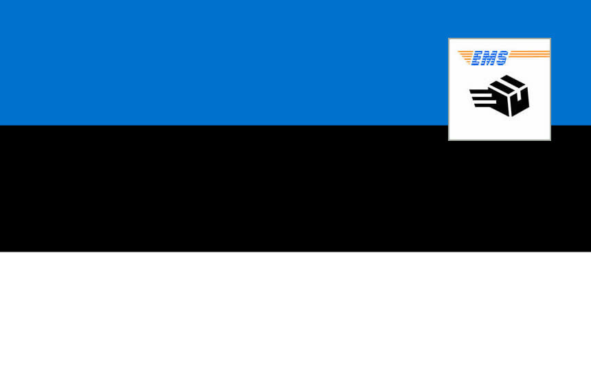 3分でわかる!EMSエストニアへの送り方・書き方・料金!