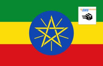 3分でわかる!EMSエチオピアへの送り方・書き方・料金!