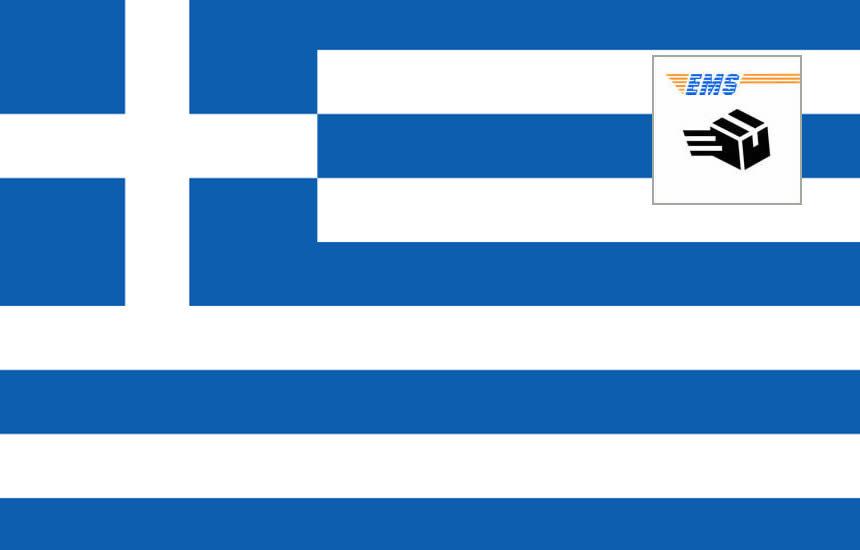3分でわかる!EMSギリシャへの送り方・書き方・料金!