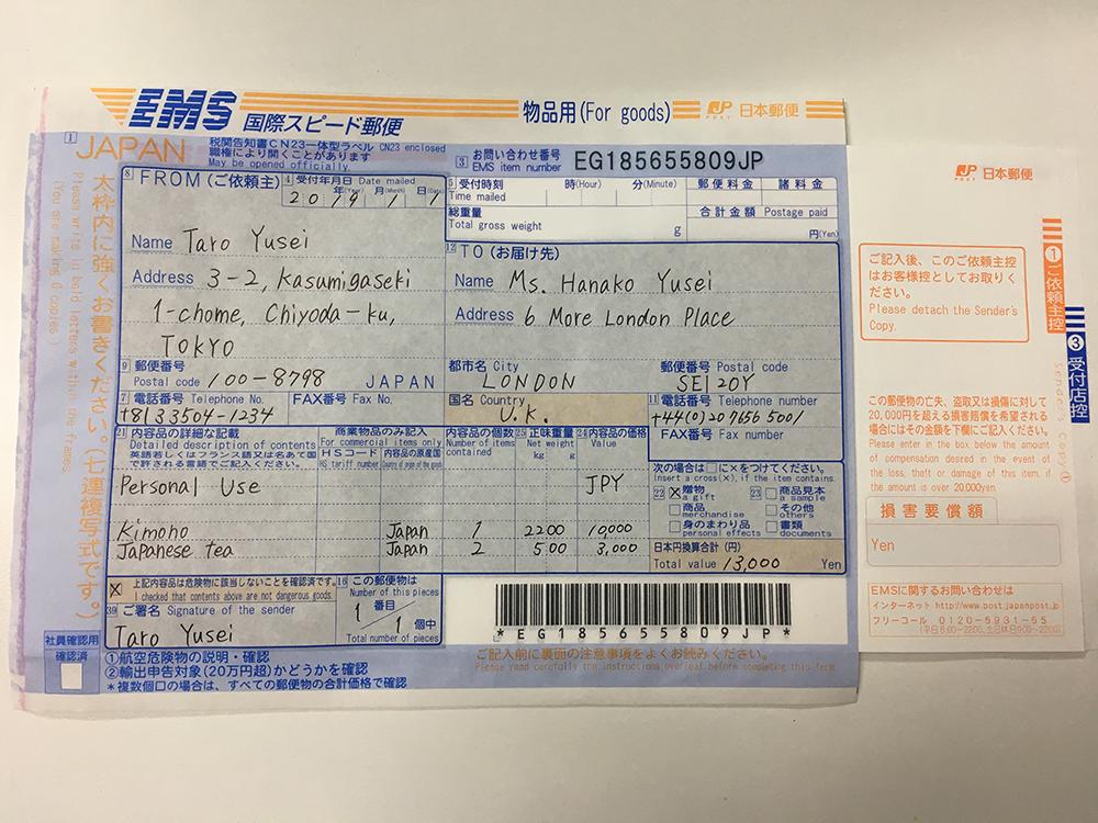 EMS伝票(ラベル)の記載方法