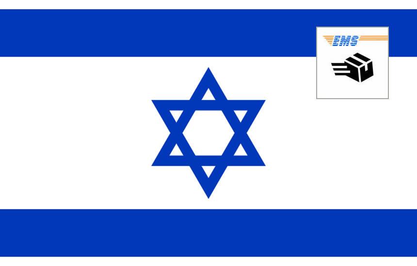 3分でわかる!EMSイスラエルへの送り方・書き方・料金!