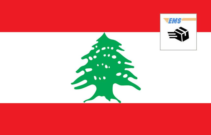 3分でわかる!EMSレバノンへの送り方・書き方・料金!