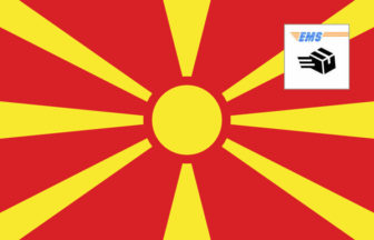 3分でわかる!EMSマケドニアへの送り方・書き方・料金!
