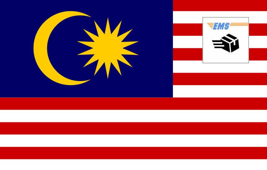 3分でわかる!EMSマレーシアへの送り方・書き方・料金!