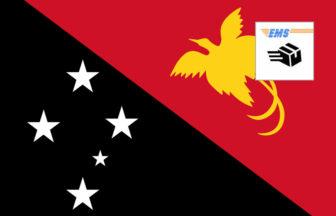 3分でわかる!EMSパプアニューギニアへの送り方・書き方・料金!