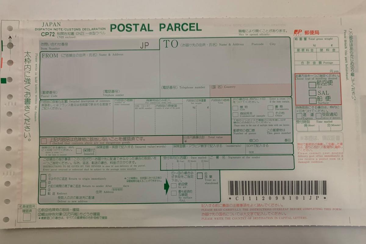 国際小包郵用のラベル