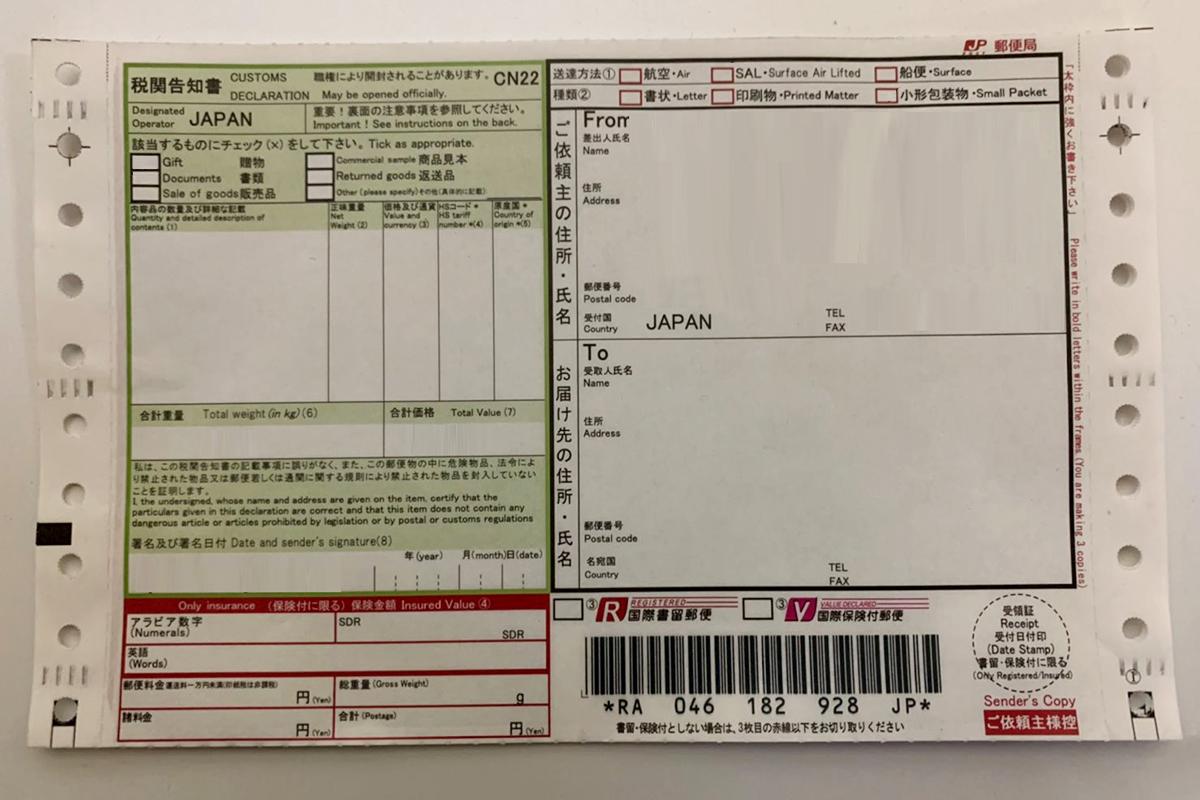 国際書留郵便のラベル