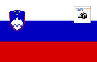 3分でわかる!EMSスロベニアへの送り方・書き方・料金!