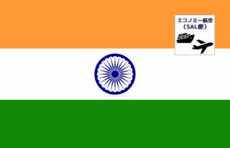 3分でわかる!エコノミー航空(SAL便)でインドへの送り方・書き方・料金!