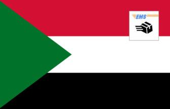 3分でわかる!EMSスーダンへの送り方・書き方・料金!