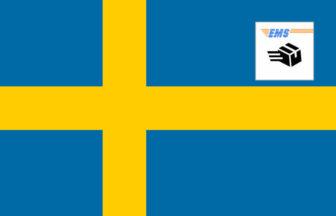 3分でわかる!EMSスウェーデンへの送り方・書き方・料金!