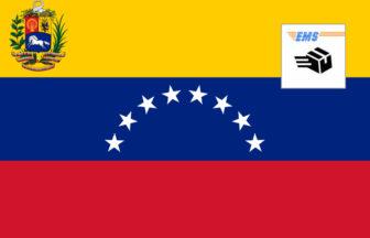 3分でわかる!EMSベネズエラへの送り方・書き方・料金!