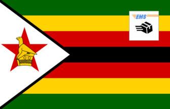 3分でわかる!EMSジンバブエへの送り方・書き方・料金!